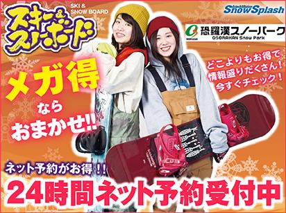 ■福岡発/2名様出発保証 恐羅漢 日帰り/リフト券付