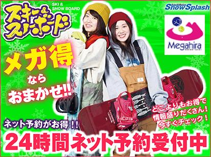 ■福岡発/2名様出発保証 めがひら 日帰り/リフト券付